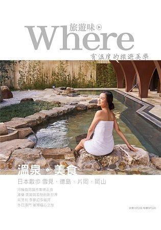 Where旅遊味: 有溫度的旅遊美學