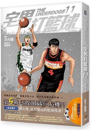 宅男打籃球(第十一集)