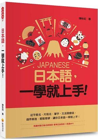 日本語,一學就上手!(隨書附贈日籍名師親錄標準日語發音+朗讀MP3)