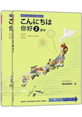 こんにちは你好 2: 課本+練習冊 (附贈日籍老師親錄標準日語發音朗讀MP3/2冊合售)