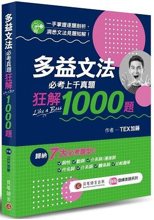 多益文法必考真題狂解1000題