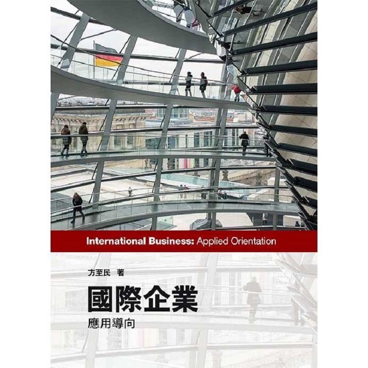 國際企業:應用導向(四版)(軟精裝)