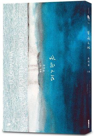 苦雨之地 (電子書)