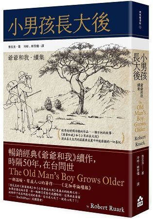 小男孩長大後:爺爺和我續集【六十年暢銷經典版】 (電子書)