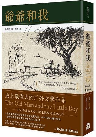 爺爺和我【六十年暢銷經典版】 (電子書)