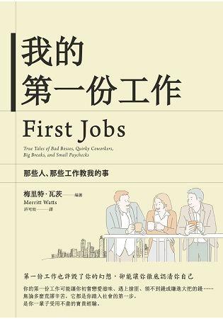 我的第一份工作: 那些人、那些工作教我們的事