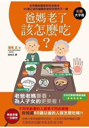爸媽老了該怎麼吃? 世界最新醫學研究告訴你, 60歲之後的健康飲食和你想的不一樣!