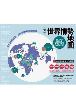 最新世界情勢地圖:從各國觀點出發,用地圖建構你的國際觀