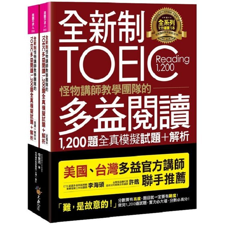 全新制怪物講師教學團隊的TOEIC多益閱讀1 200題全真模擬試題