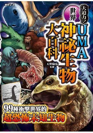 UMA世界神祕生物大百科 詭祕檔案1 (電子書)