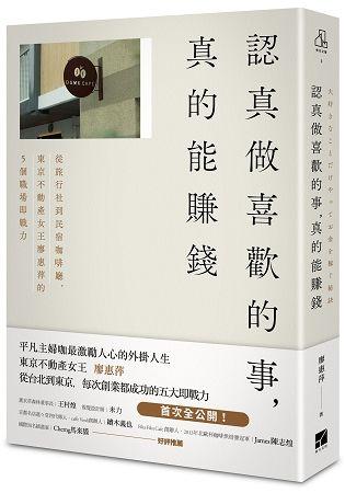 認真做喜歡的事,真的能賺錢:從旅行社到民宿咖啡廳,東京不動產女王廖惠萍的5個職場即戰力