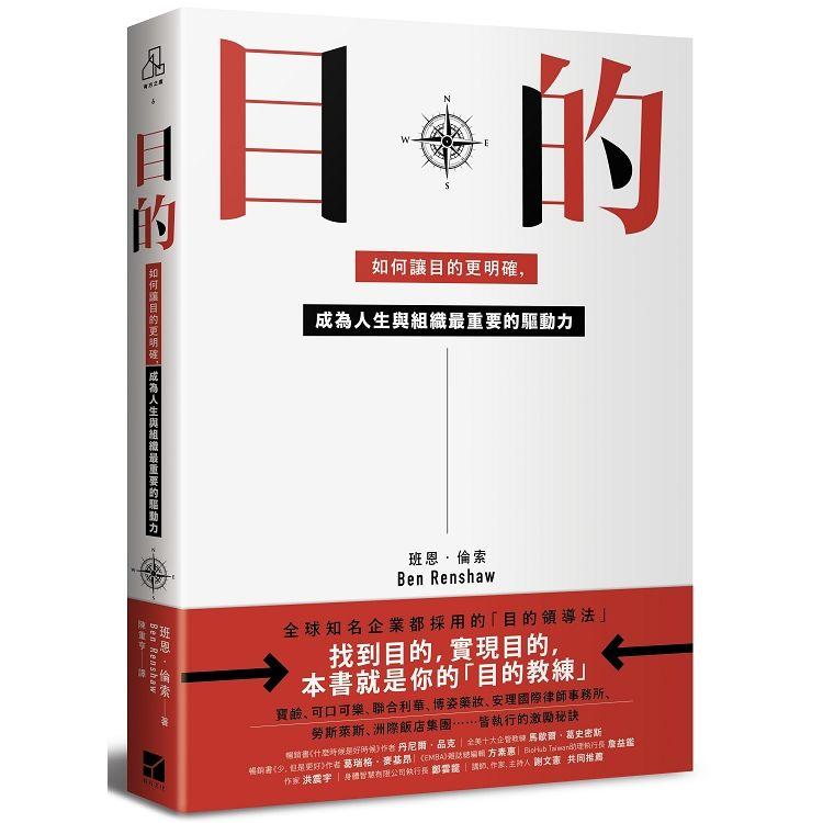 目的:如何讓目的更明確,成為人生與組織最重要的驅動力 (電子書)