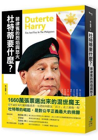 杜特蒂要什麼?:菲律賓的烈焰與怒火