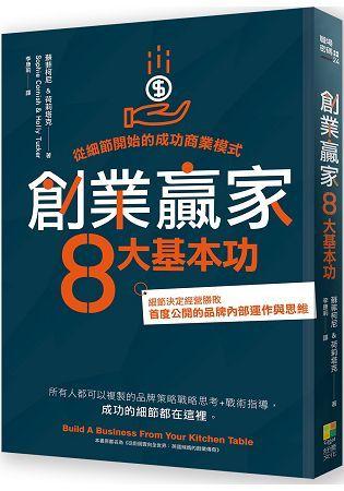 創業贏家8大基本功: 從細節開始的成功商業模式