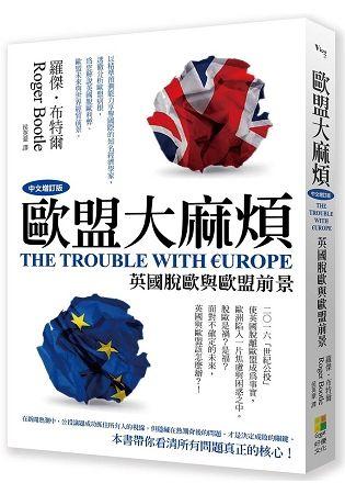 歐盟大麻煩: 英國脫歐與歐盟前景