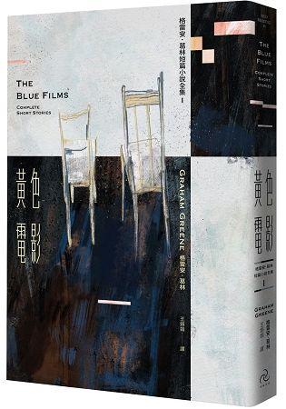 黃色電影: 格雷安.葛林短篇小說全集 I