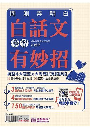 閱測弄明白:白話文學習有妙招
