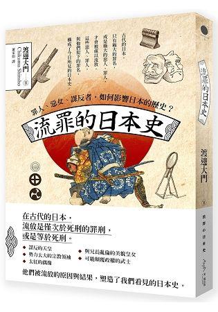 流罪的日本史: 罪人、惡女、謀反者, 如何影響日本的歷史?