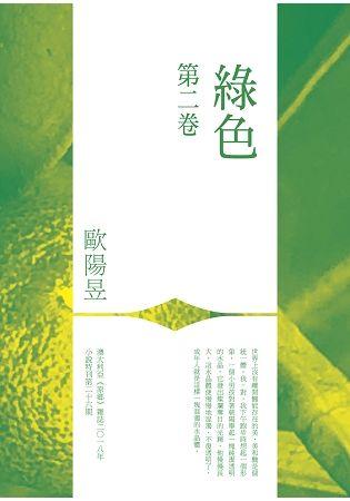 綠色(第二卷)
