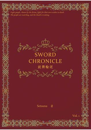 劍舞輪迴--SwordChronicleVol.1