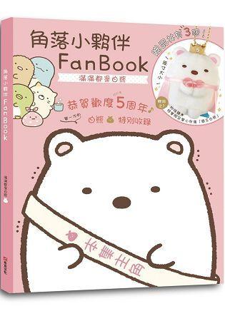 角落小夥伴Fan Book: 滿滿都是白熊