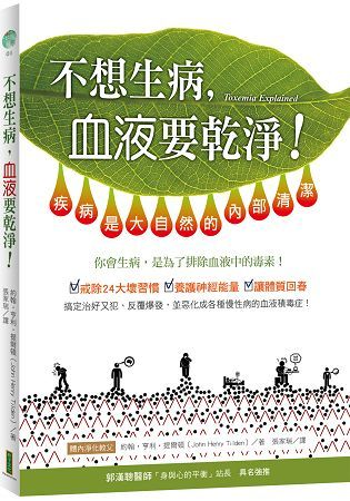 不想生病,血液要乾淨!:疾病是大自然的內部清潔