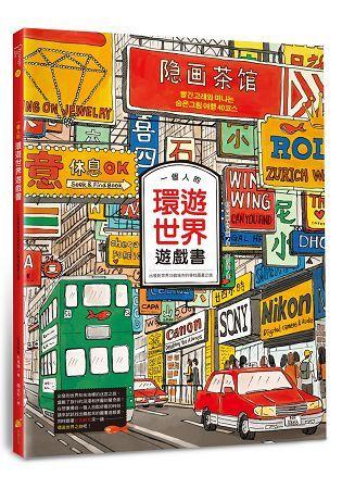 一個人的環遊世界遊戲書出發到世界35個城市的尋找圖畫之旅