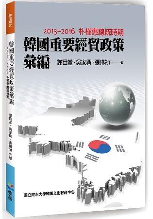 韓國重要經貿政策彙編:2013-2016朴槿惠總統時期