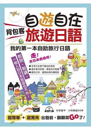 自遊自在  背包客旅遊日語:超簡單!超實用!出發前,翻翻就Go了(附MP3)
