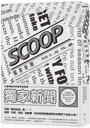 獨家新聞 (電子書)
