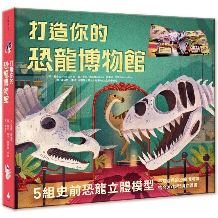 打造你的恐龍博物館(內含5組史前恐龍立體模型)(精裝)