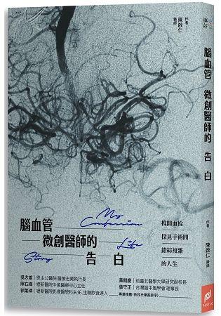 腦血管微創醫師的告白: 撐開血栓, 探見手術間錯綜複雜的人生