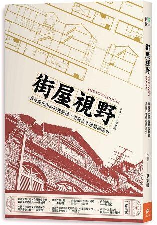 街屋視野: 看見迪化街的時光軌跡, 走進百年建築演進史