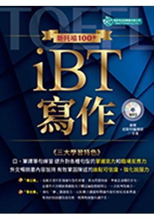 新托福100+iBT寫作(附MP3)