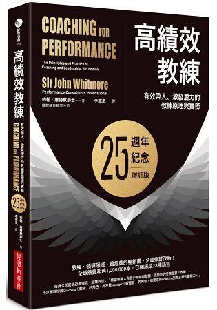 高績效教練:有效帶人、激發潛力的教練原理與實務(25週年紀念增訂版) (電子書)