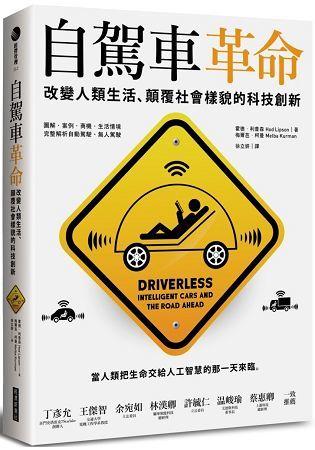 自駕車革命:改變人類生活、顛覆社會樣貌的科技創新 (電子書)