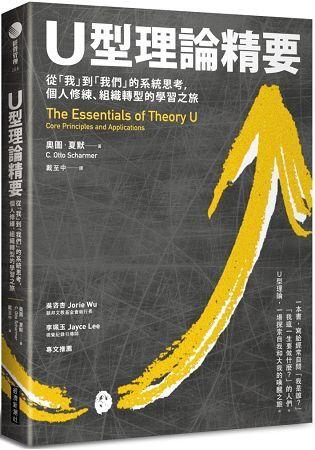 U型理論精要 : 從「我」到「我們」的系統思考,個人修練、組織轉型的學習之旅 (電子書)