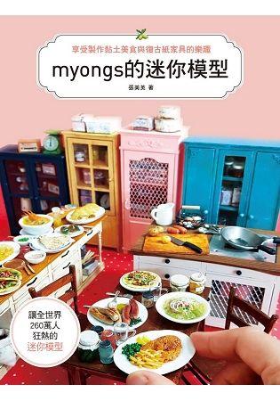 享受製作黏土美食與復古紙家具的樂趣: myongs的迷你模型