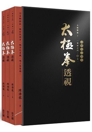 太極拳透視:中卷(三冊,盒裝不分售)