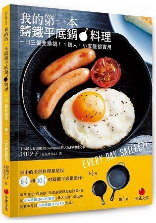 我的第一本鑄鐵平底鍋料理: 一日三餐免換鍋! 1個人、小家庭都實用