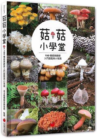 菇菇小學堂︰150種菇類觀察入門圖鑑與小常識