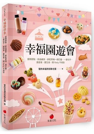 幸福園遊會: 蛋糕甜點、飲品鹹食、餅乾零嘴一網打盡, 一書在手, 園遊會、慶生會、開Party不用愁