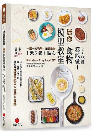 8~88歲都能做! 迷你食物模型教室: 一圖一文教學, 用軟陶做1天3餐+點心