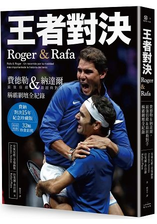 王者對決, Roger & Rafa: 費德勒&納達爾, 最強宿敵&最經典對手稱霸網壇全紀錄 (紀念珍藏版)