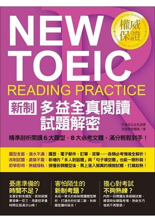 New TOEIC新制多益全真閱讀試題解密: 精準剖析閱讀6大題型、8大必考文體, 滿分輕鬆到手!
