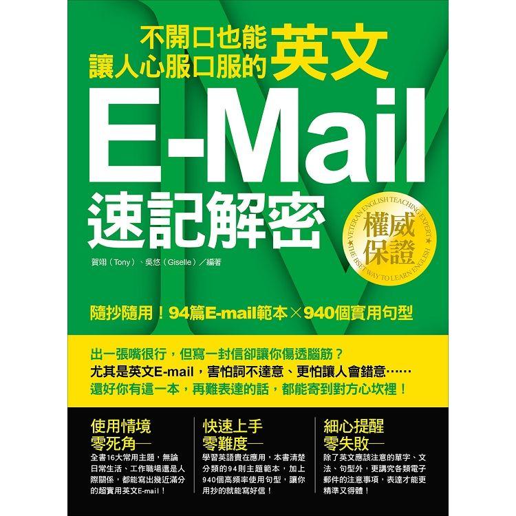 不開口也能讓人心服口服的英文E-mail速記解密:隨抄隨用!94篇E-mail範本╳940個實用句型
