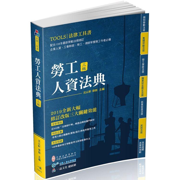 勞工人資法典-2019國考‧實務法律工具書(一品)