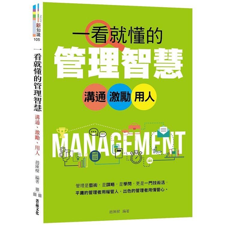 一看就懂的管理智慧 --溝通、激勵、用人一看就懂的管理智慧 --溝通、激勵、用人