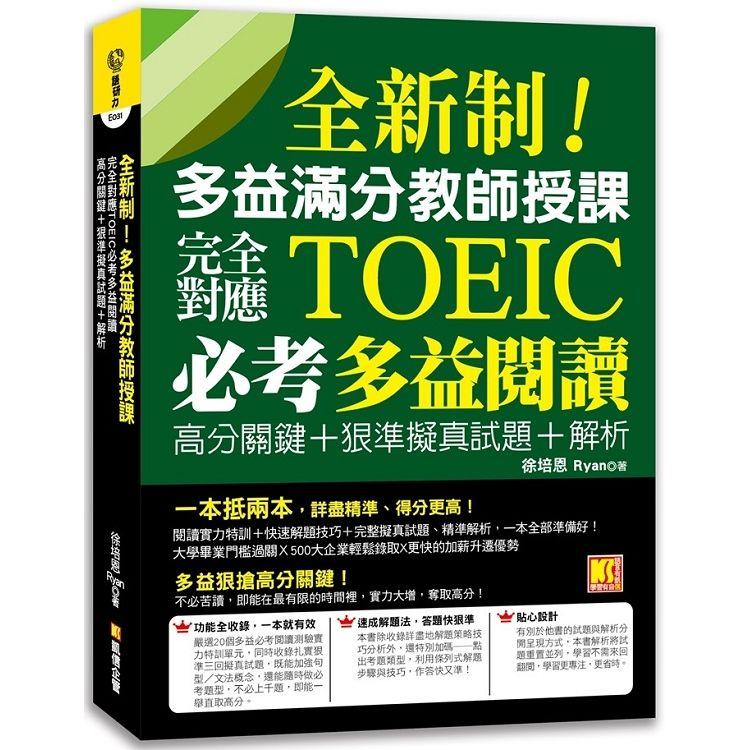 全新制!多益滿分教師授課:完全對應TOEIC必考多益閱讀高分關鍵+狠準擬真試題+解析