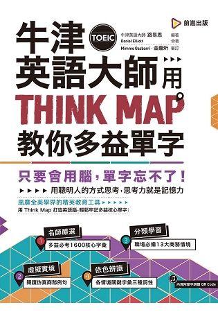 牛津英語大師用THINK MAP教你多益TOEIC單字(附QR Code單字朗讀音檔)
